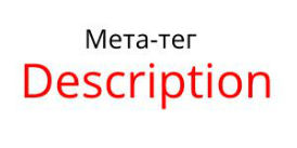 Мета-тег description для сайта